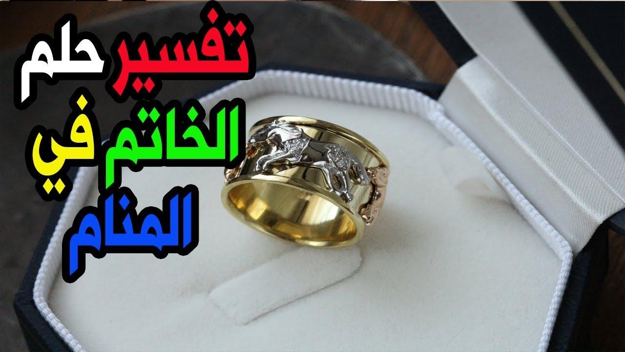 حلم الخاتم للعزباء في المنام لبس خاتم الذهب في المنام للبنت العزباء تفسير خلع الخاتم Youtube