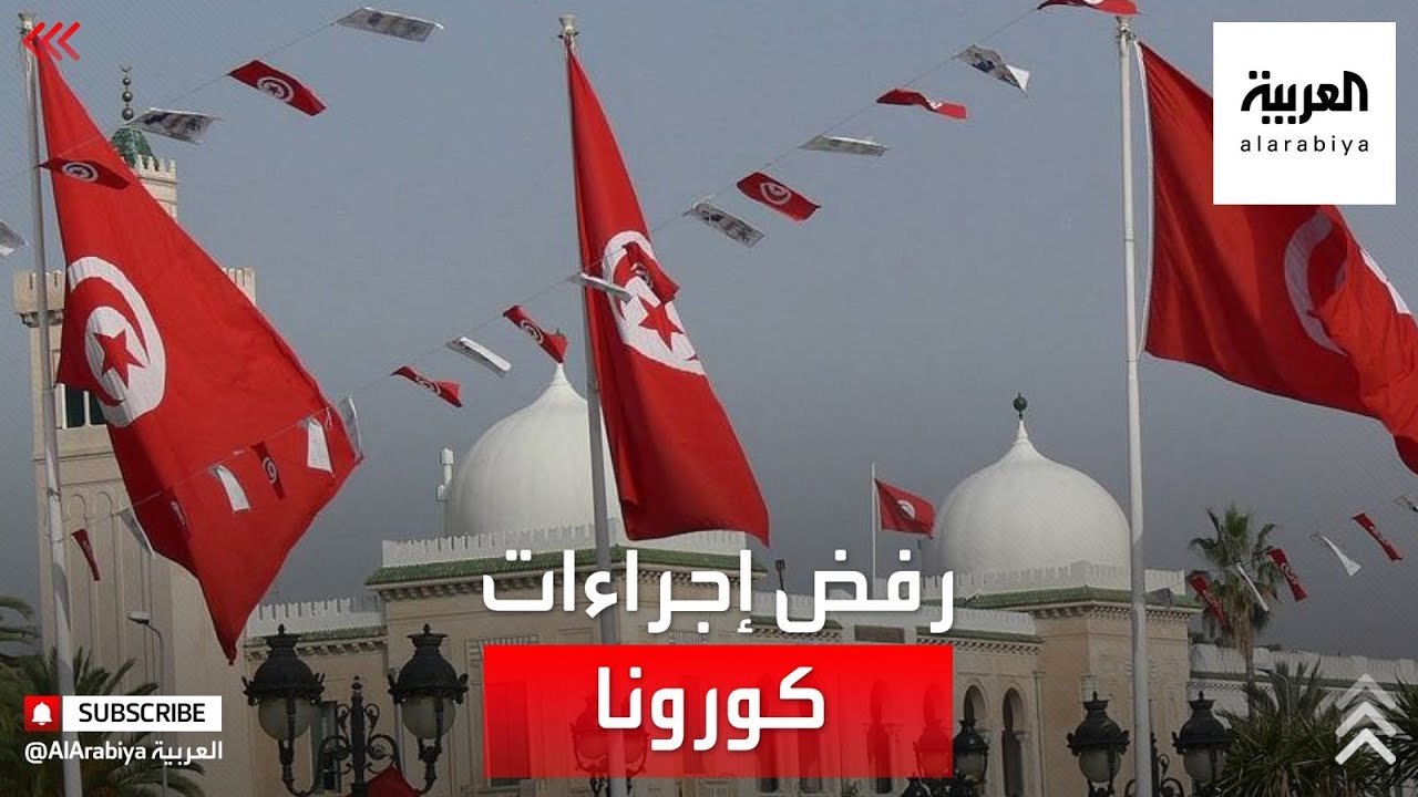 تذمر في تونس بسبب إجراءات مكافحة كورونا  - نشر قبل 2 ساعة