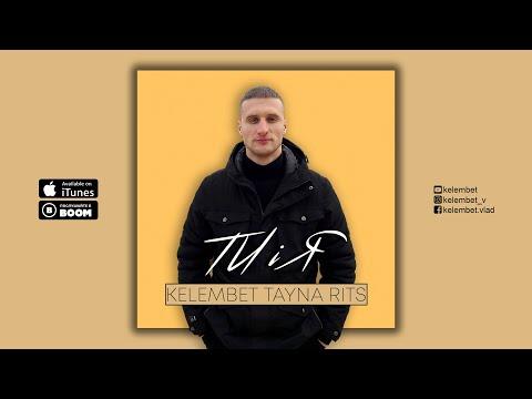 Kelembet - Ти і я (ft. Tayna Rits)