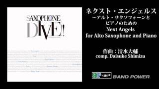 清水大輔:ネクスト・エンジェルス(Next Angels for Alto Saxophone and Piano)