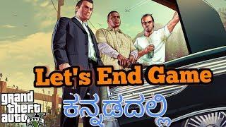 GTA V Mission Walkthrough ಕನ್ನಡದಲ್ಲಿ ಭಾಗ-11 Let's finsih This Game#ENDGAME thumbnail