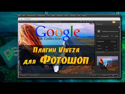 Обзор плагина для Фотошоп Viveza из Google Nik Collection