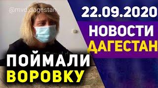 Новости Дагестана за 22.09.2020