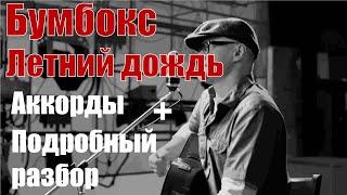 Бумбокс - Летний дождь | HD | (ЛУЧШИЙ ВИДЕОУРОК by Ivan Vakulchuk)