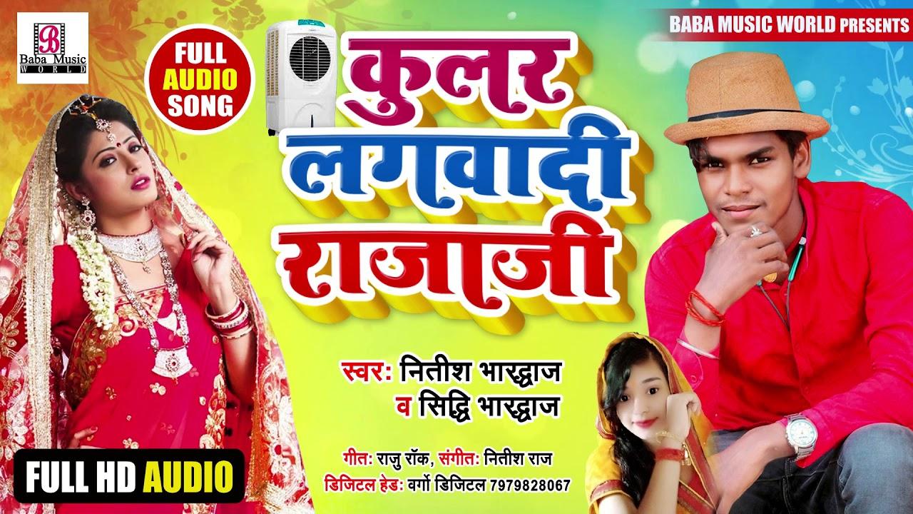 Cooler Wala Gana - Cooler Lagadi Raja Ji - Nitish Bhardwaj,Sidhi Bhardwaj - Kular Viral Gana 2021
