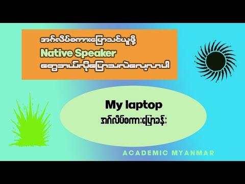 Native Speaker များစကားပြောခန်းကို အဂ်လိပ်စကားပြောလေ့လာရန်ဘာသာပြန်ပို့ချပေးထားပါသည် ( My laptop )