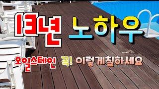 오일스테인으로 수영장데크바닥 꼼꼼하게 칠하는법..