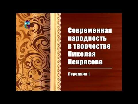 Николай Некрасов. Передача 1. Основные вехи биографии и творчества