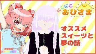 [LIVE] 【雑談配信】にこにこおひさまRadio(ゲスト:夢乃名菓)