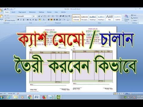 How to Create Cash Memo Design in MS Word Bangla Tutorial | Microsoft word 2007 tutorial in Bangla thumbnail