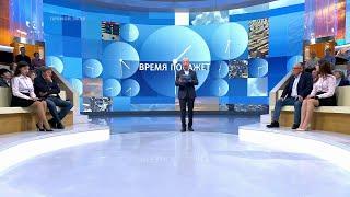 Статус Крыма. Время покажет. Фрагмент выпуска от 08.11.2019
