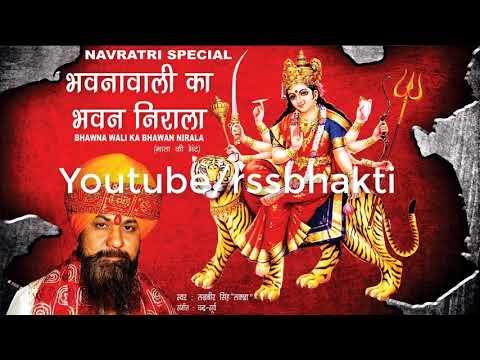 New Dj Bhojpuri Navratri Special Bhakti Songs 2018,lakhbir singh lakha