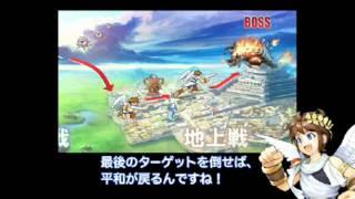 3DS 『新・光神話 パルテナの鏡』 NINTENDO WORLD 2011 ~翔び立つ前の心がけ~