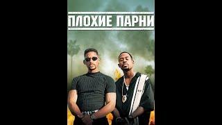 Место преступления ... отрывок из фильма (Плохие Парни/Bad Boys)1995