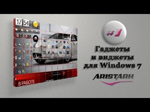 Гаджеты и виджеты для Windows 7 и Windows 8 | PROграммы #1