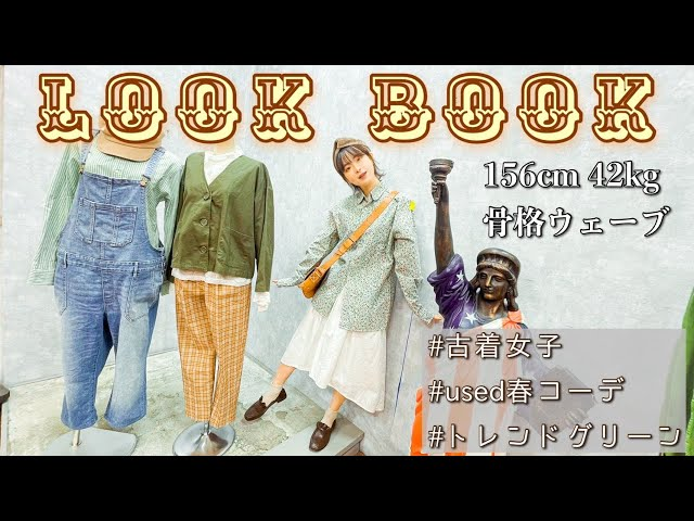【LOOK BOOK】リサイクルショップの古着でも可愛いコーデは組めるの?!