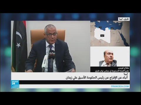 أنباء عن الإفراج عن علي زيدان