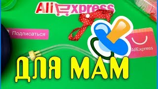 Для мам. 5 товаров с алиэкспресс. Товары для молодой мамы.