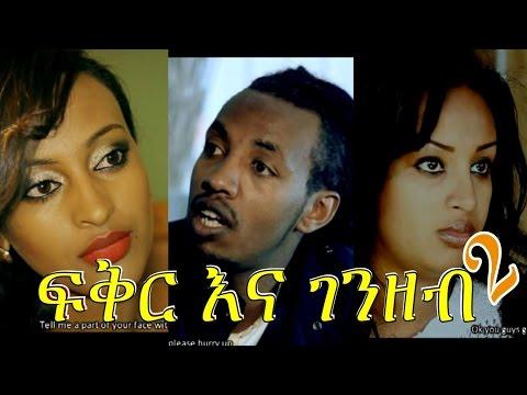 Ethiopian Movie - Fikirna Genzeb (ፍቅር እና ገንዘብ) Full 2015
