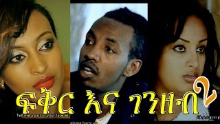 Ethiopian Movie - Fikirna Genzeb (ፍቅር እና ገንዘብ) Full 2015