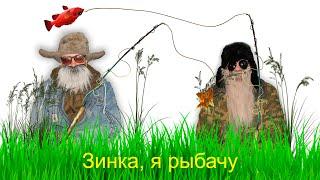 Запрещенный к показу в Югославии клип #2ДЕДА - ЗИНКА, Я РЫБАЧУ | Без цензуры | UNCENSORED