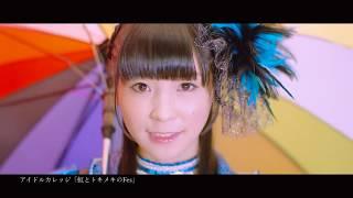 アイドルカレッジNewシングル「虹とトキメキのFes」 2016年12月1...