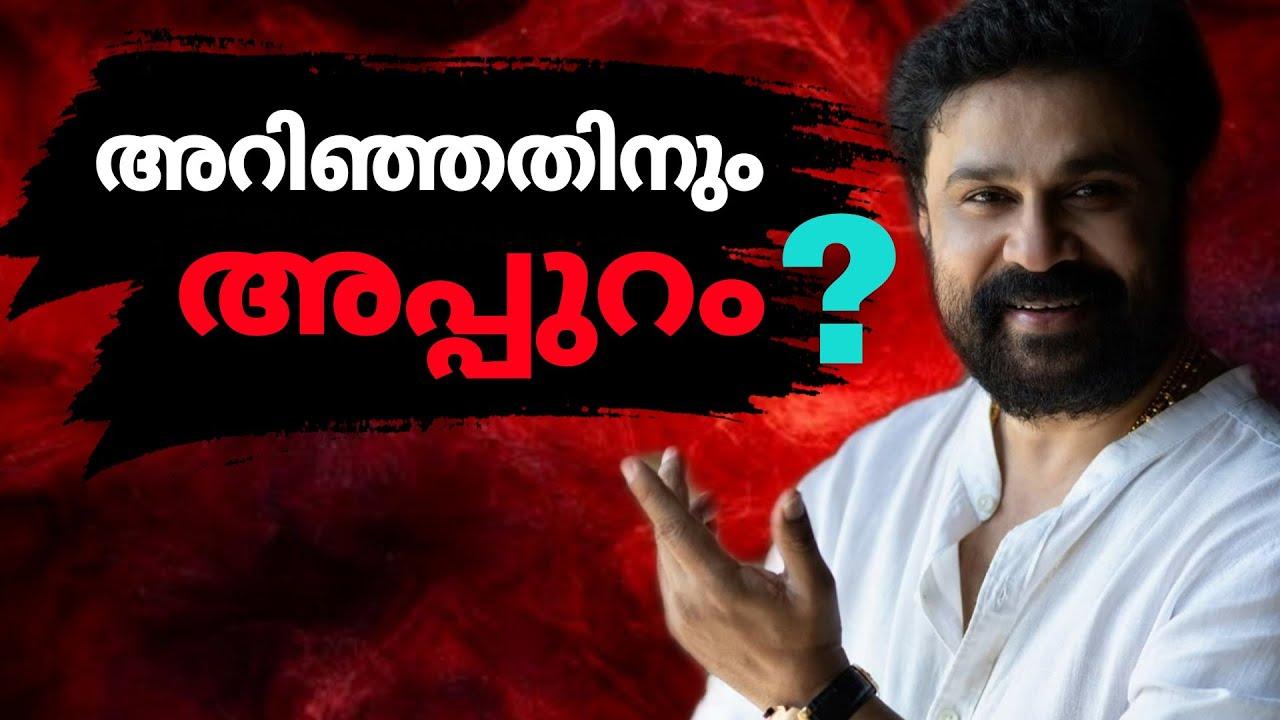 വിചാരണ ജഡ്ജിയെ മാറ്റണമെന്ന് നടി പറയുന്നത് എന്തിന് ? ?  | Express Kerala