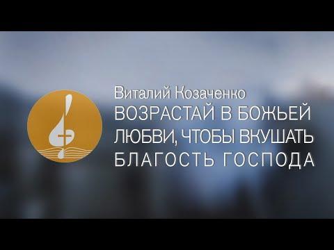Виталий Козаченко Возрастай в Божьей любви, чтобы вкушать благость Господа
