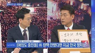 [이상훈의 뉴스와이드] 朴 탄핵소추 1년 우리사회 변화는?