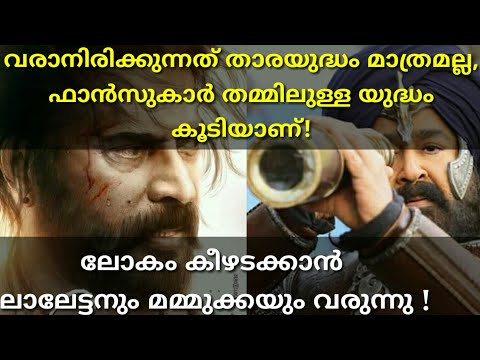 New Updates about Mamankam and Marakkar Arabikadalinte Simham Release FILM GARAGE