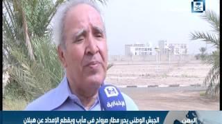 قوات الشرعية تحقق انتصارات عدة وتقترب من تحرير صنعاء