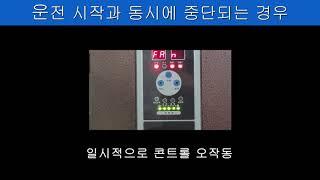 (동영상6) 콘트롤 계기판에  FAN표시가 되었을 경우
