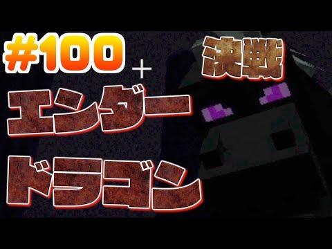 【マイクラ】ついにPART100!エンダードラゴン討伐に!マイクラ実況 PART100【TUTTI】