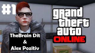 #1/GTA ONLINE / TheBrainDit & Alex Pozitiv/Смешные моменты