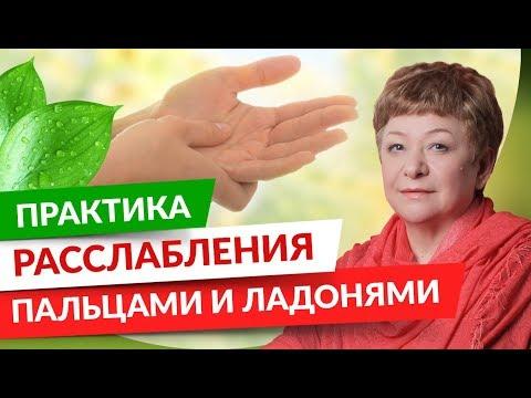 0 Практика расслабления пальцами и ладонями
