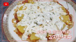 피자도우없이 피자만들기