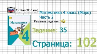 Страница 102 Задание 35 – Математика 4 класс (Моро) Часть 2
