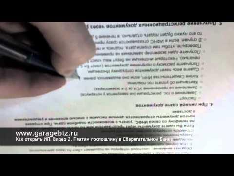Как открыть ИП - платим госпошлину.m4v
