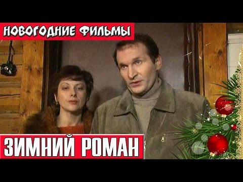 Зимний роман 2016
