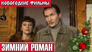 Зимний роман 2016 новогодние фильмы 2016 russkie novogodnie filmi