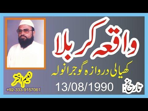 Syed Abdul Majeed Nadeem R.A at Gujranwala - Waqia Karbala - 13-08-1990