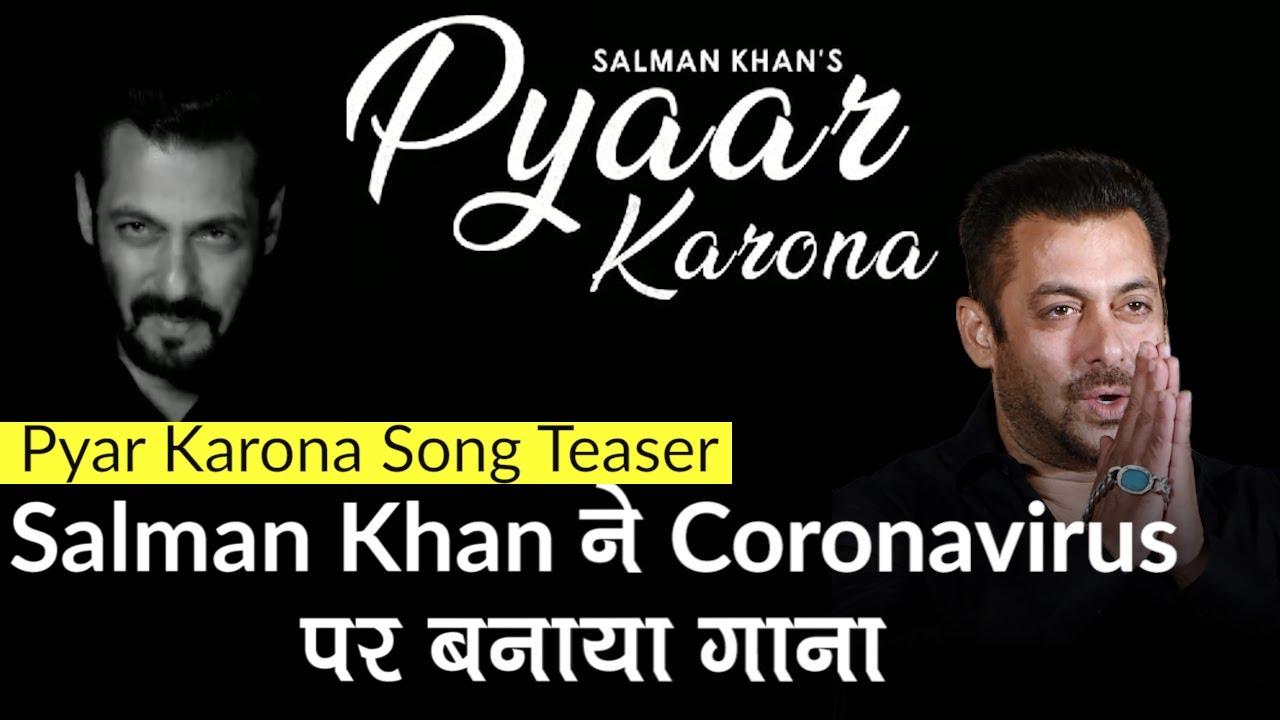 Salman Khan करेंगे Youtube पर इंट्री, 'प्यार करोना' Song Teaser रिलीज - Watch Video