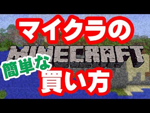 【Minecraft】PC版マイクラの買い方【マインクラフト】