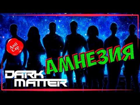 Сериал Тёмная материя смотреть 3 сезон онлайн бесплатно