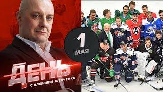 В КХЛ открылся рынок игроков. День с Алексеем Шевченко 1 мая