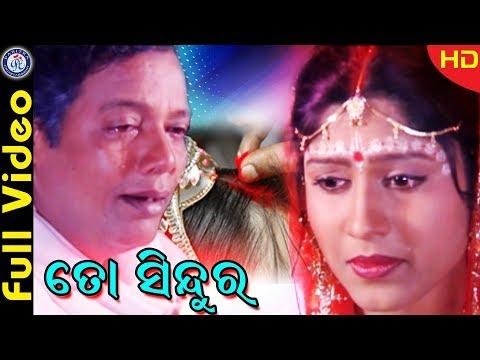 Sindura Tora Luha Dela | Superhit Modern Odia Song | Mohammad Aziz | Pabitra Entertainment