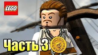LEGO Пираты Карибского Моря {PC} прохождение часть 3 — ЧЕРНАЯ ЖЕМЧУЖИНА