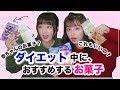 【間食】ダイエット中にオススメな低カロリーなお菓子