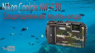 Nikon Coolpix aw130 обзор, защищенная мыльница