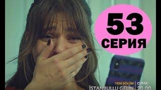 Невеста из Стамбула 53 серия на русском,турецкий сериал, дата выхода